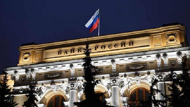 المركزي الروسي يبقي سعر الفائدة الرئيسي دون تغيير