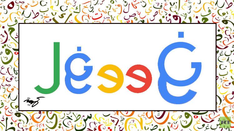 بمناسبة اليوم العالمي للغة العربية.. غوغل تحتفي بلغة الضاد بخصومات على الكتب