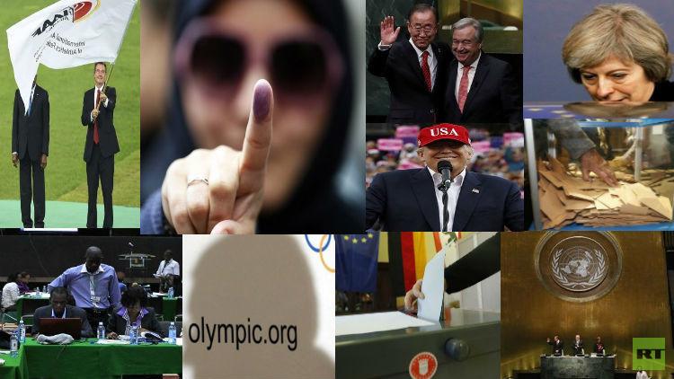 أهم 10 أحداث رئيسية سيشهدها العالم في 2017