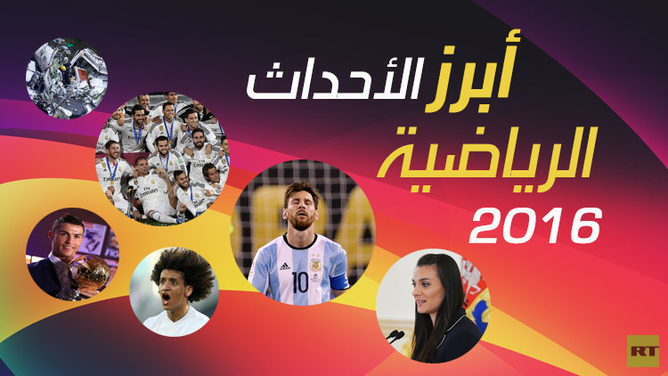 أبرز الأحداث الرياضية في عام 2016