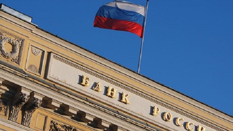 المركزي الروسي يصدر 8 قطع نقدية تذكارية فريدة