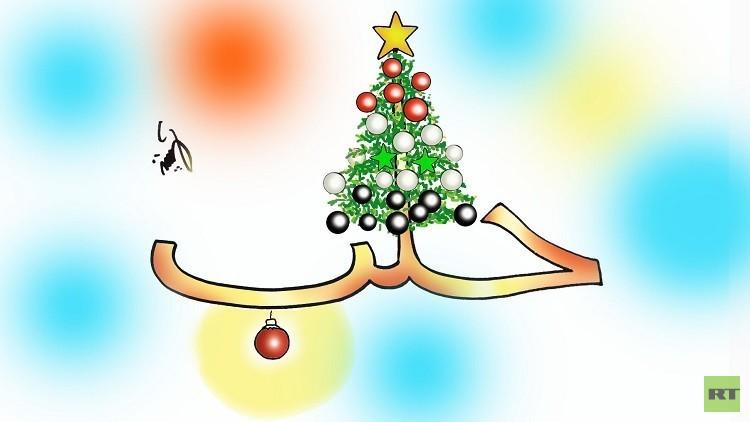 مسيحيو حلب يحتفلون بعيد الميلاد لأول مرة منذ خمس سنوات