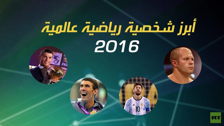 ما هي أبرز شخصية رياضية عالمية للعام 2016