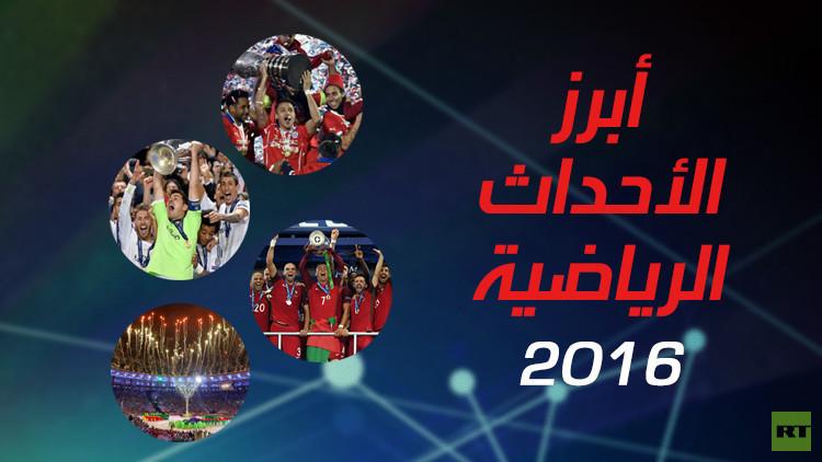 ما هو أبرز حدث رياضي عالمي للعام 2016