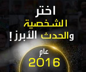 الشخصية والحدث الأبرز لعام 2016