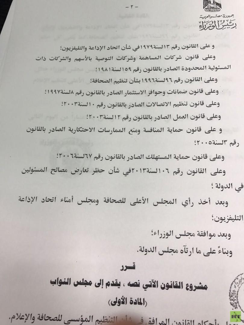 تغييرات في الإعلام المصري.. إلغاء اتحاد الإذاعة والتلفزيون والمجلس الأعلى للصحافة