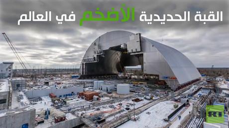 فيديو: القبة الحديدية الأضخم في العالم