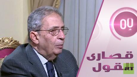 عمرو موسى: العالم العربي وصفة الفشل