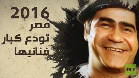 مصر تودع نجومها