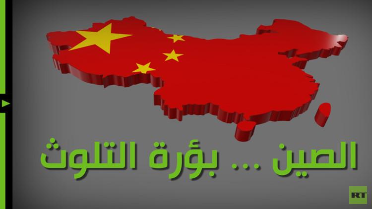 بكين تنفق 2.64 مليار$ لمكافحة تلوث الجو
