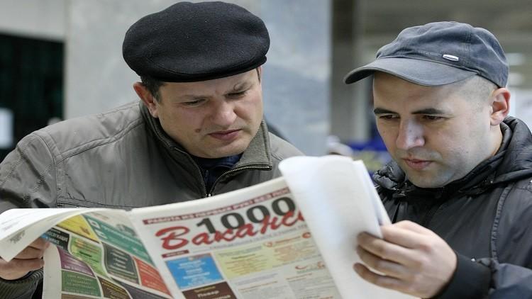 البطالة تتراجع في روسيا!