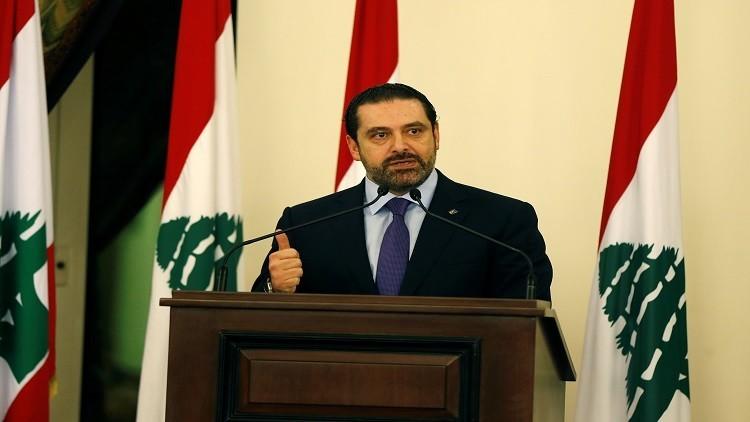 الحريري يدعو لمساعدة لبنان على تحمل