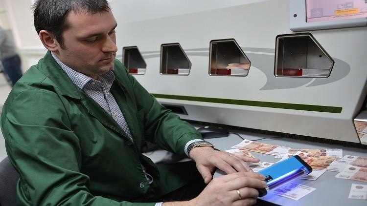 لماذا تراجع تزوير الأوراق النقدية الروسية في 2016؟