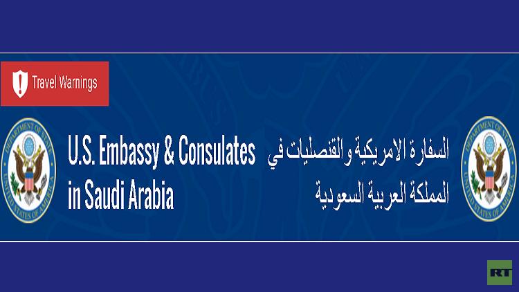 الممنوعون من السفر إلى أمريكا لن يدخلوا سفارتها في الرياض!