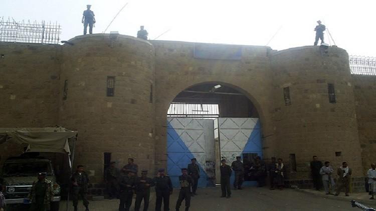 وسائل إعلام: إصابة نزلاء في سجن صنعاء برصاص الحوثيين