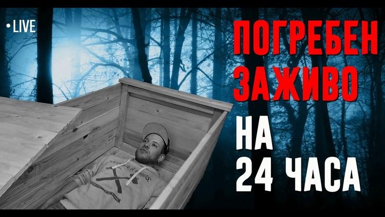 لتصوير حياة القبر .. شاب روسي يدفن نفسه حيا في نقل مباشر!