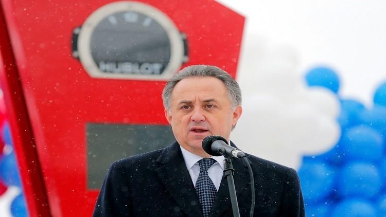 موتكو يثني على تحضيرات روسيا لكأس القارات