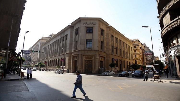 المركزي المصري يبقي معدلات الفائدة دون تغيير