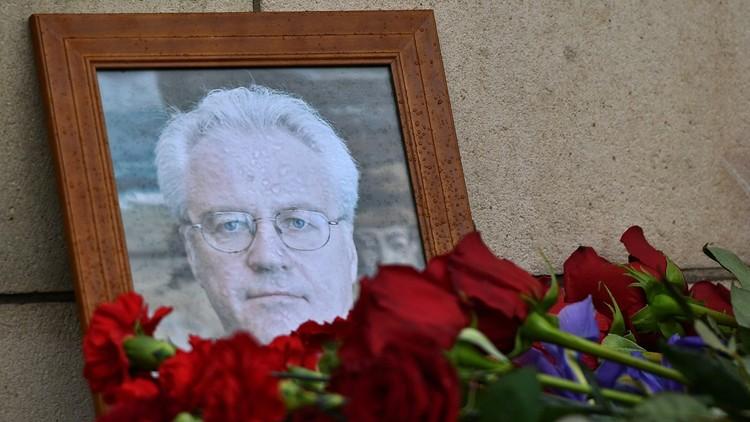 التحقيق الشرعي في أسباب وفاة تشوركين يستغرق أسابيع