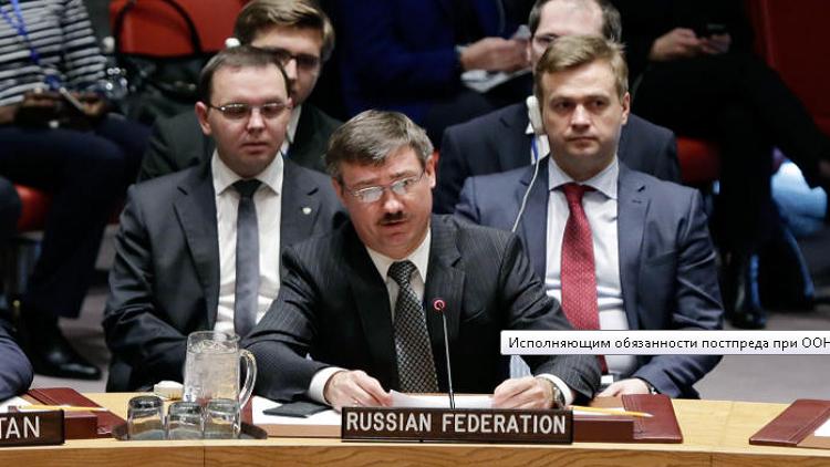 تعيين نائب تشوركين قائما مؤقتا بأعمال مندوب روسيا الدائم في الأمم المتحدة