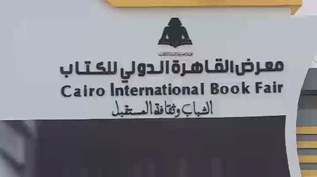 الدورة الـ 48 لمعرض الكتاب في القاهرة
