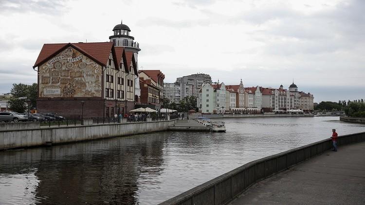 إخلاء مساكن في كالينغراد الروسية بسبب قذيفة