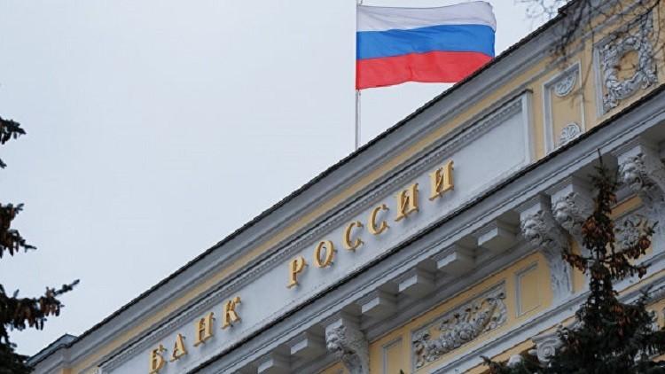 احتياطات روسيا الدولية تلامس 400 مليار دولار