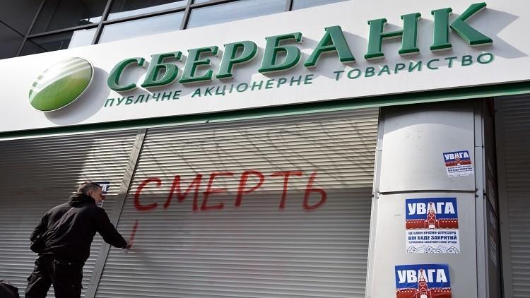 هجمات على بنوك روسية في كييف والكرملين يعرب عن قلقه