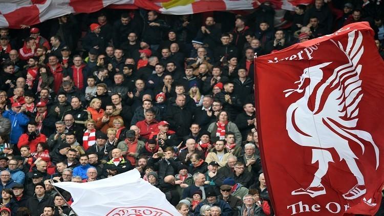 ليفربول يقوم بلفتة إنسانية مميزة بشأن ملعب أنفيلد