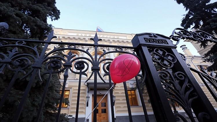 المركزي الروسي يخفض سعر الفائدة إلى 9.75%