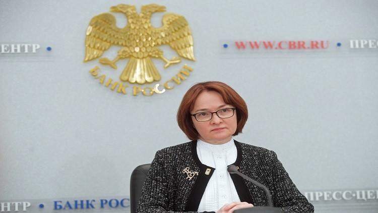المركزي الروسي: الاقتصاد قادر على مواجهة هبوط أسعار النفط