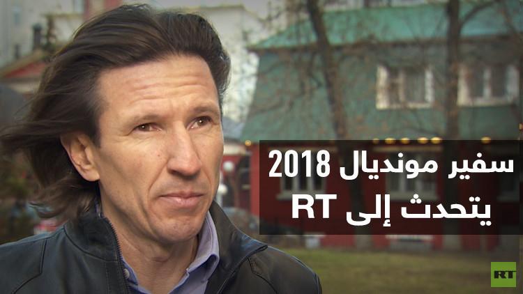 سميرتين لـ RT:  مونديال 2018 سيكون رائعا