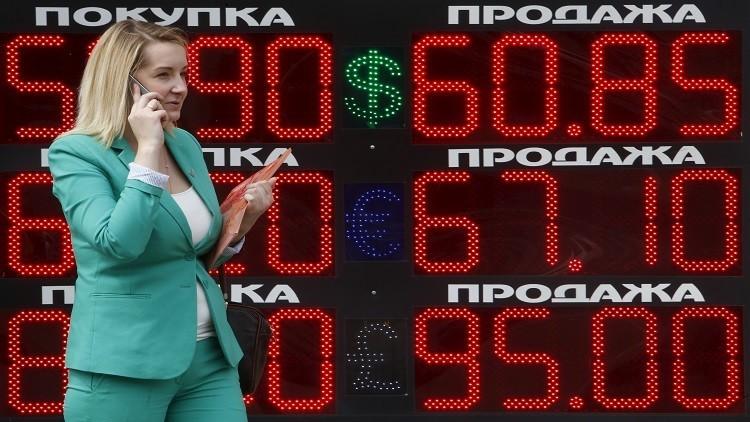 المركزي الروسي يكشف عن توقعاته حول معدلات التضخم