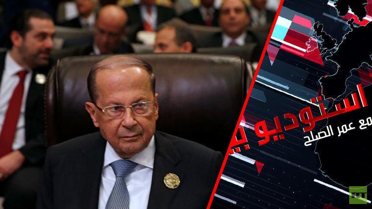لبنان.. حسم الملفات العالقة بعد قمة عمان
