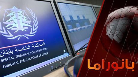 12 عاما على اغتيال الحريري والمحكمة الخاصة بلبنان