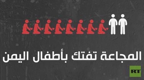 المجاعة تفتك باليمن