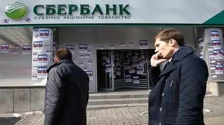 """""""سبيربنك"""" يبيع فرعه في أوكرانيا"""