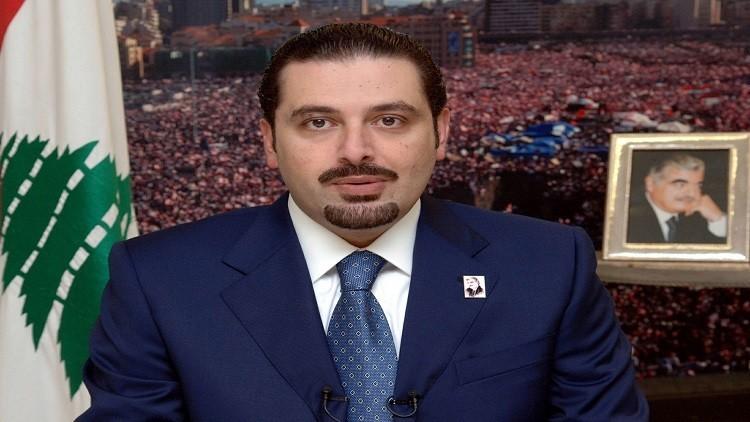 الحريري من باريس: أدعو العالم لمساعدة لبنان