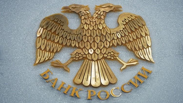إدراج المركزي الروسي في وكالات التصنيف الائتماني الدولية