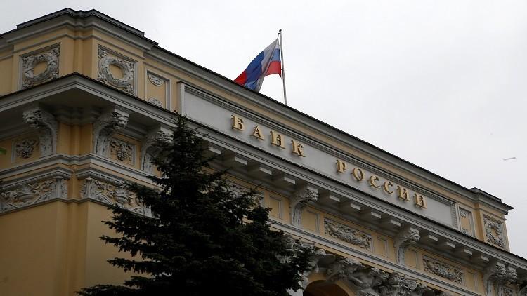 روسيا ترفع احتياطياتها من الذهب بـ7 مليارات دولار في 2017