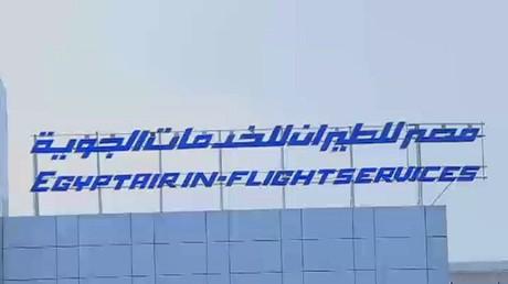 ملف أمن المطارات في مصر