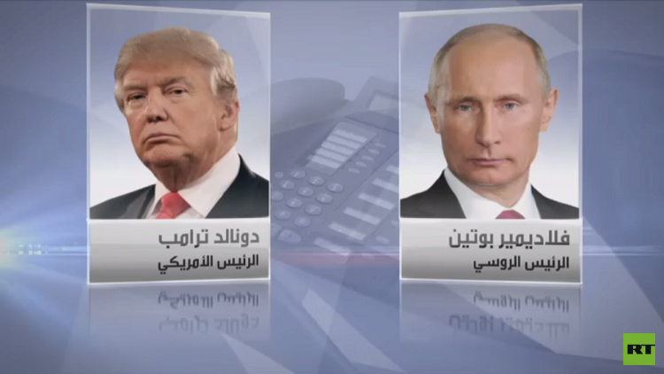 الكرملين: بوتين وترامب ناقشا تنسيق مكافحة الإرهاب في سوريا