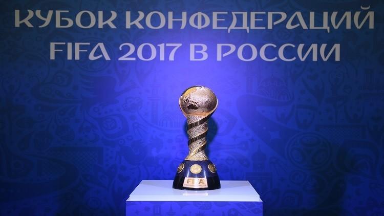 40 يوما .. وتنطلق بطولة القارات روسيا 2017