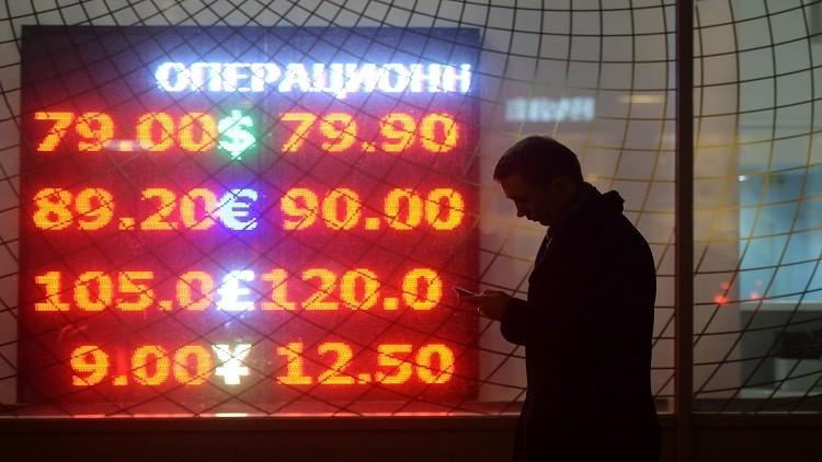 المفوضية الأوروبية: تحسّن النمو في روسيا واليورو