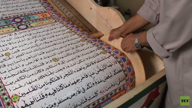 مصري يخط  أطول كتاب مقدس في العالم