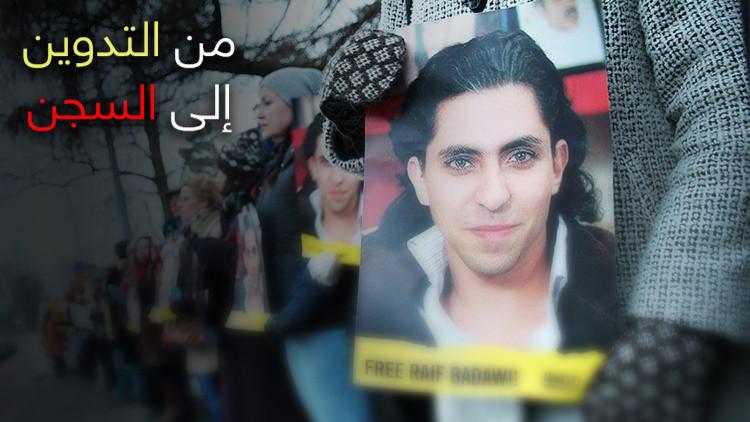 رائف بدوي.. من التدوين إلى السجن