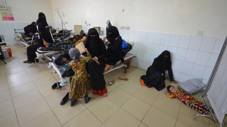 اليمن.. وفاة 20 شخصا خلال يوم واحد بسبب وباء الكوليرا