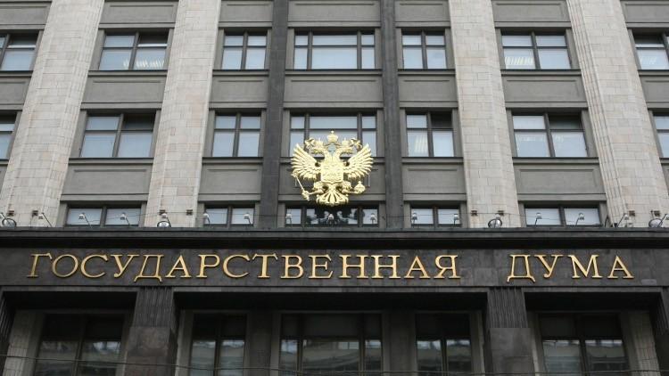 مجلس الدوما يعتمد  تأشيرة جديدة لدخول روسيا
