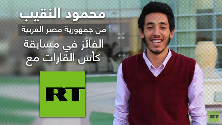 مصري يفوز بجائزة RT لكأس القارات 2017