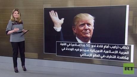 الرياض.. محطة ترامب الخارجية الأولى